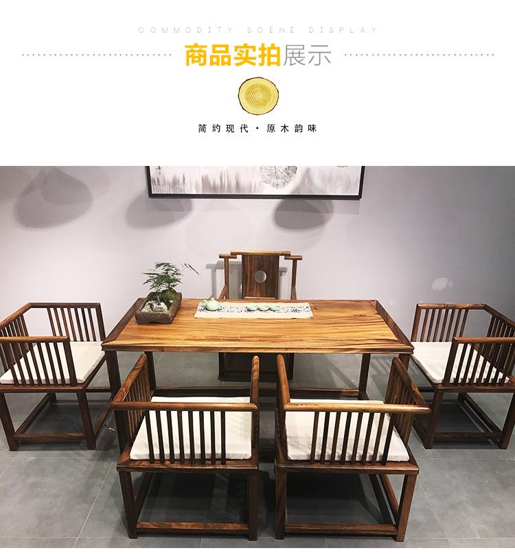 现代简约竞技宝和雷竞技哪个好茶桌椅组合新中式茶桌 胡桃木功夫茶几茶台免漆雷竞技靠谱吗示例图15