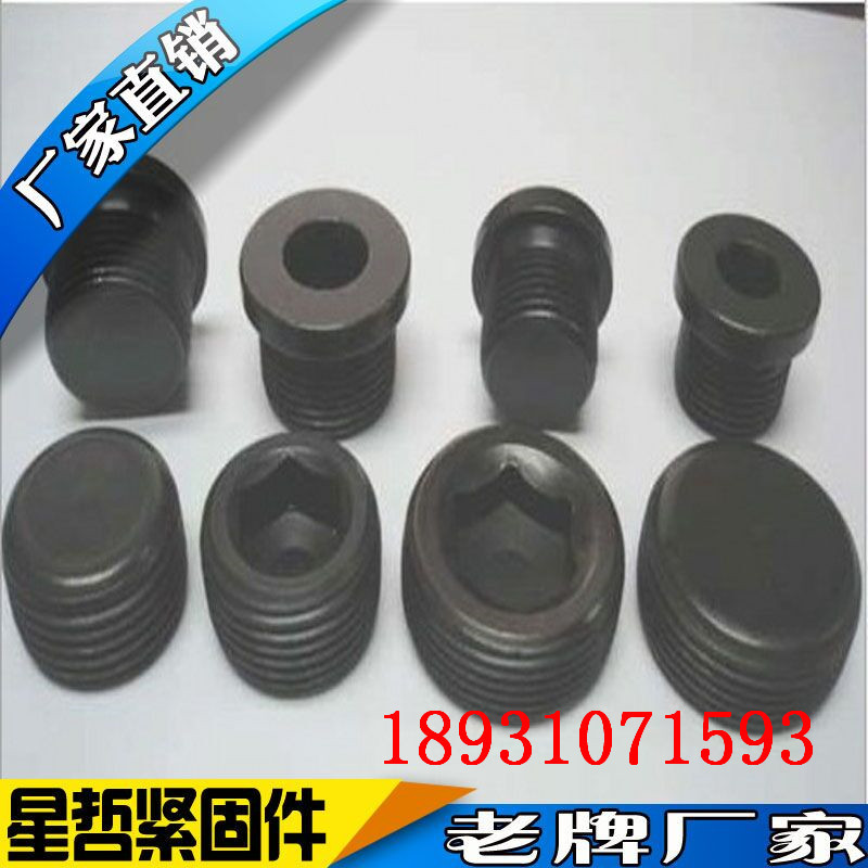 厂家生产 现货供应 内六角油塞 内六角油堵 内六角螺塞 定制订做示例图3