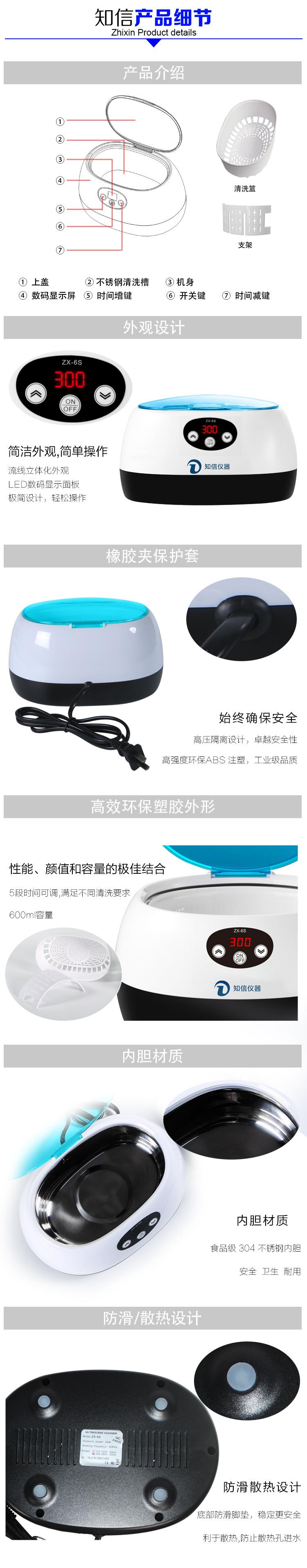 上海知信ZX-6S小型超声波清洗机 眼镜首饰迷你家用超声波清洗仪器示例图5