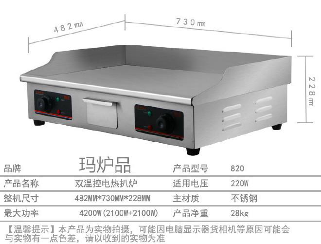 厂家直『销不锈钢820电平∮扒炉煎饼炉加厚扒板双 4.2kw 炊事设备示例�K图25
