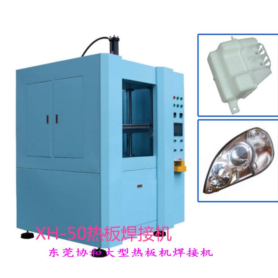 热板机汽车组件PP尼龙加玻纤塑料专用 协和机械 大型立柜式热板机示例图5