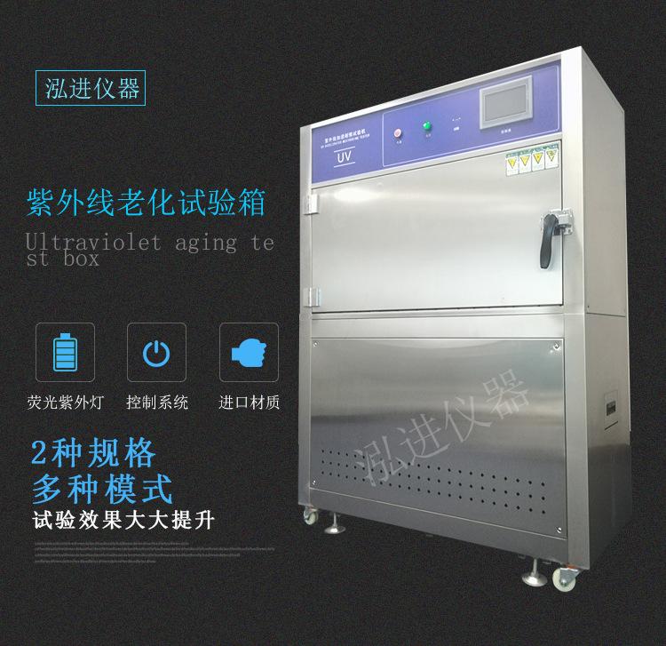 深圳紫外线老化试验箱,UV老化试验箱包送货上门!示例图2