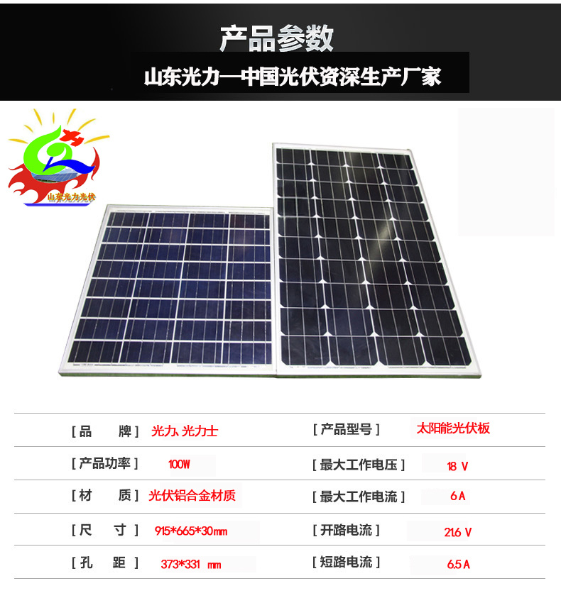 全新长治100瓦单晶硅太阳能电池板100W长治光伏发电板并离网LED路灯太阳能板示例图1