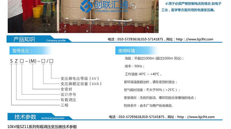 变压器有载调压SZ11 10kv有载调压变压器全铜材质厂家直销可定制-创联汇通示例图3