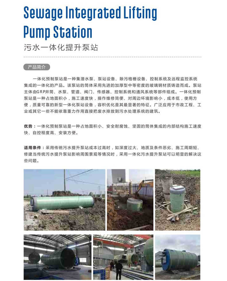 一體化預制污水提升泵站一體化污水提升裝置示例圖7