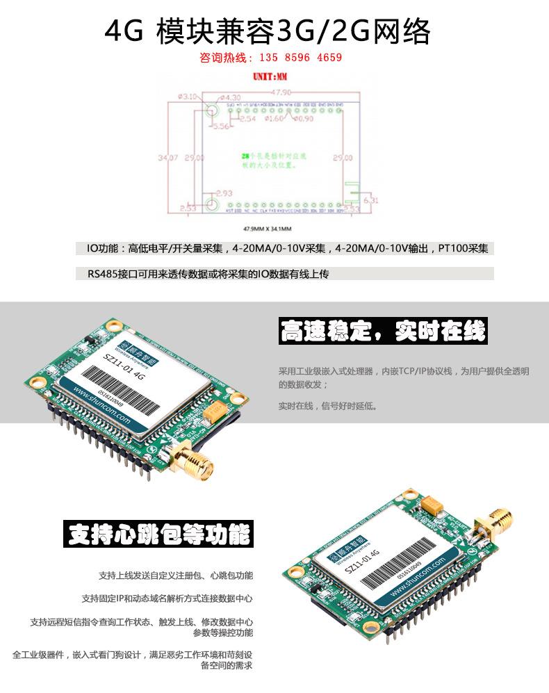 4G通信模块生产厂家 兼容3G/2G网络 全工业级器件嵌入看门狗设计示例图3