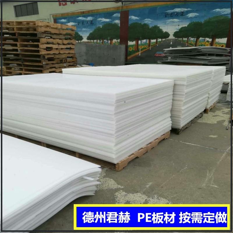 PE板材加工定制 黑色白色PE板 高分子聚乙烯耐磨PE板示例图11