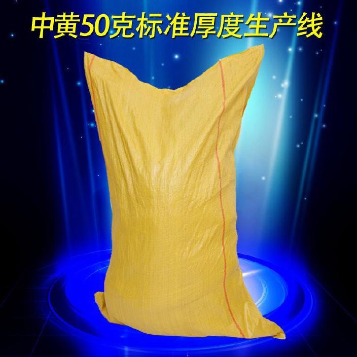 黄色快递物流网店快件打包袋 1米宽pp聚丙烯编织袋100*130搬家袋示例图12