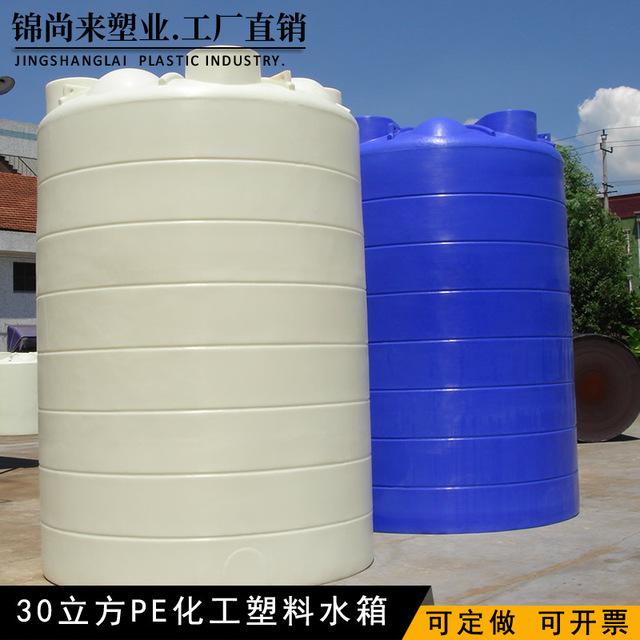 無錫30立方耐酸堿減水劑儲罐 尖底塑料儲罐 二次用水凈水儲水罐
