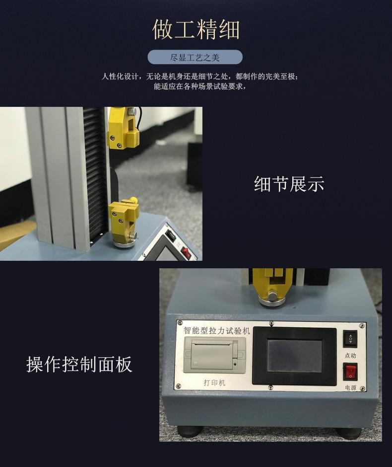 特价供应 纽扣拉力试验机 线材拉力试验机 液压拉力试验机示例图6