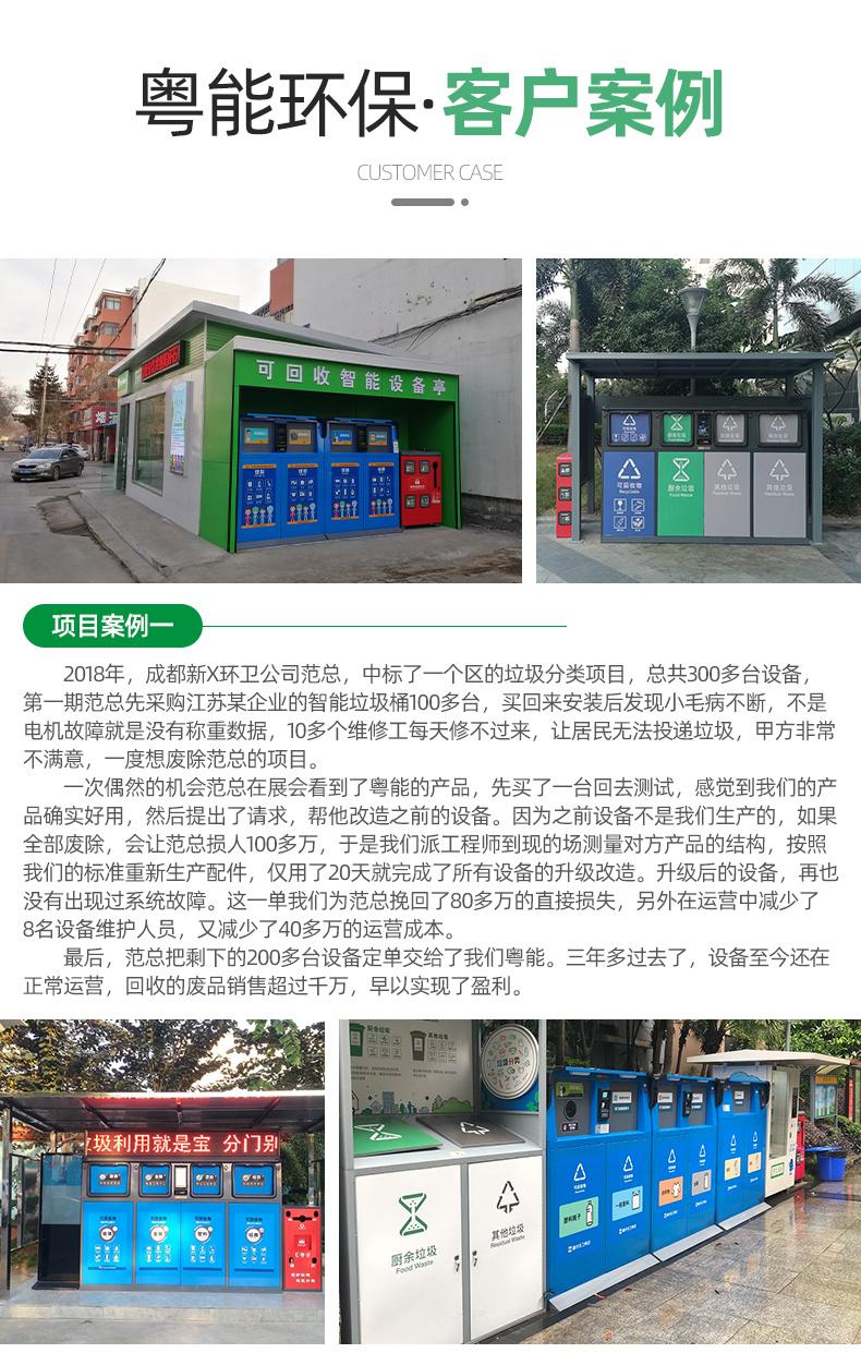 多重身份識別粵能YN--1480P小區智能垃圾桶  品牌垃圾分類回收箱示例圖13