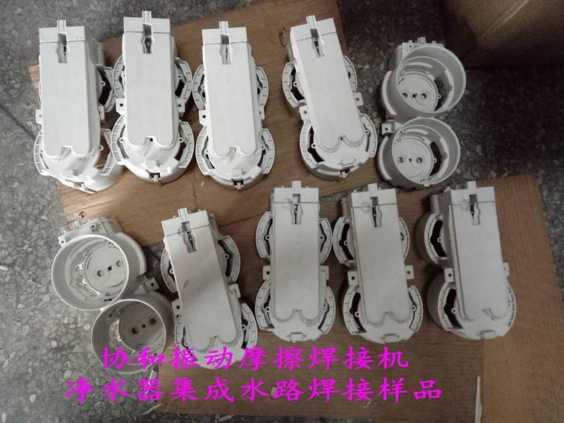 振动摩擦机燃料水槽焊接 PP/尼龙代客加工 XH-40振动摩擦焊接机示例图7