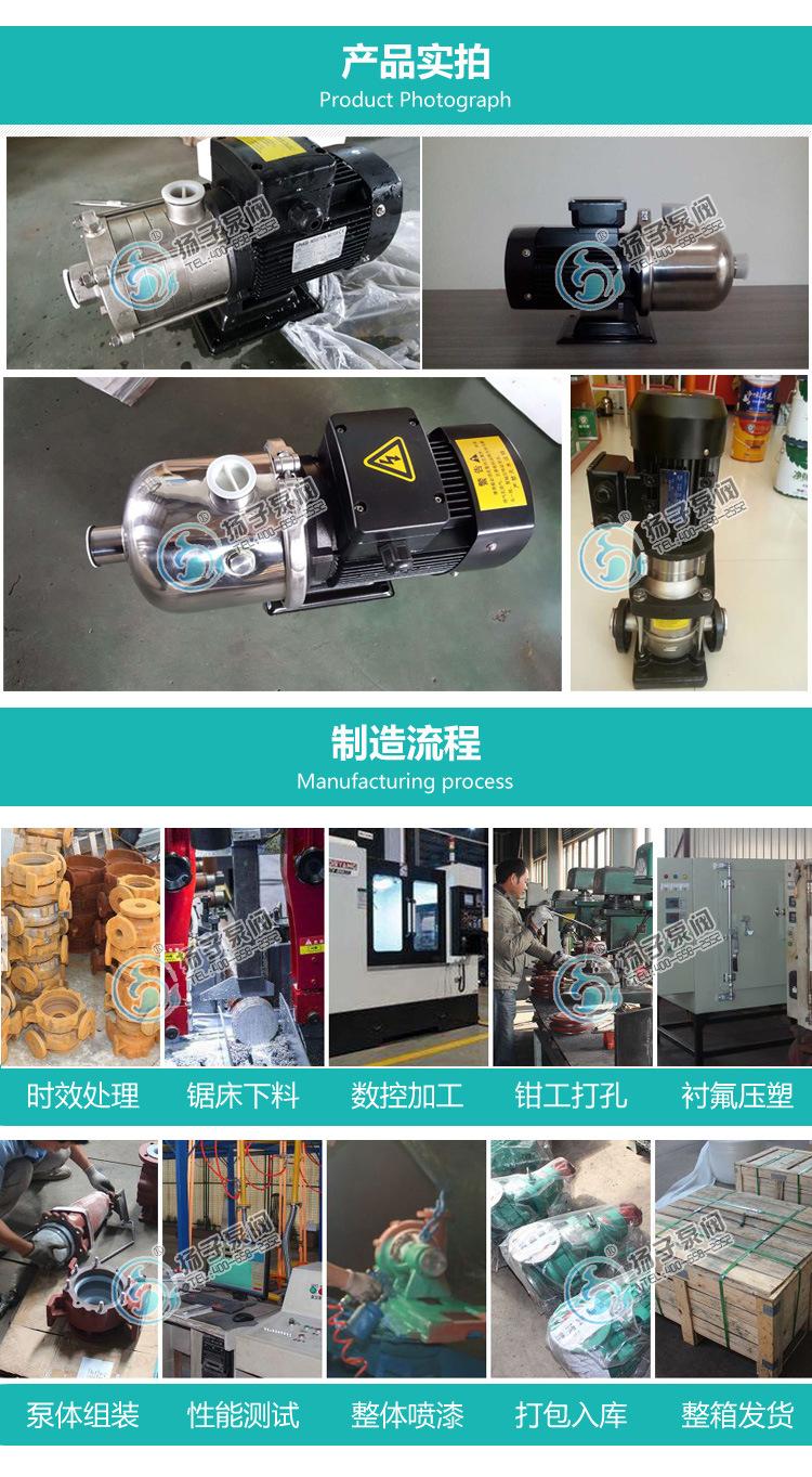 CHL卧式管道泵全不锈钢多级离心泵增压泵热水循环泵防腐泵耐酸碱示例图13