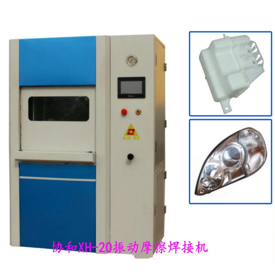 振动摩擦焊接机  无黑烟生产 PP尼龙加玻纤进气压力管焊接加工示例图7