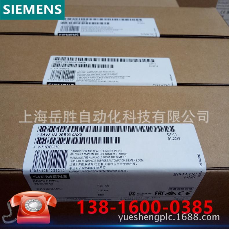 6AV2123-2GB03-0AX0 西门子触摸屏KTP700 6AV2 123-2GB03-0AX0示例图2