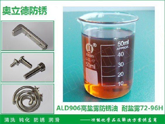 厂家批发ALD-906高盐雾防锈油 溶剂型防锈油 多功能防锈油示例图3
