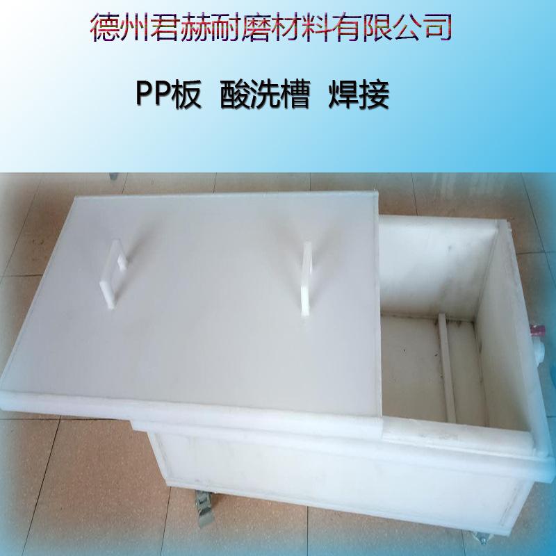 PP水箱加工订做 酸洗槽 耐酸碱易焊接水槽 龟箱鱼池聚丙烯板水箱示例图1