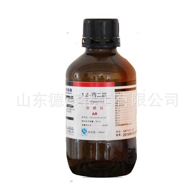 廠家直銷 批發丙二醇 1,2丙二醇分析純AR500ml/瓶 實驗專用