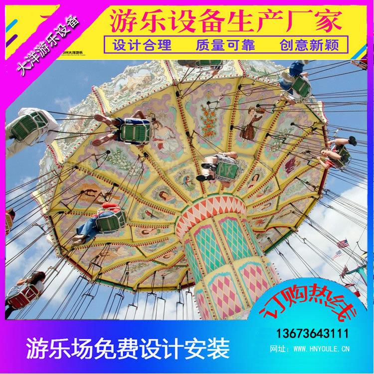 2020惊险刺激疯狂旋转飓风飞椅 郑州24座飓风飞椅大洋游乐生产厂家示例图6