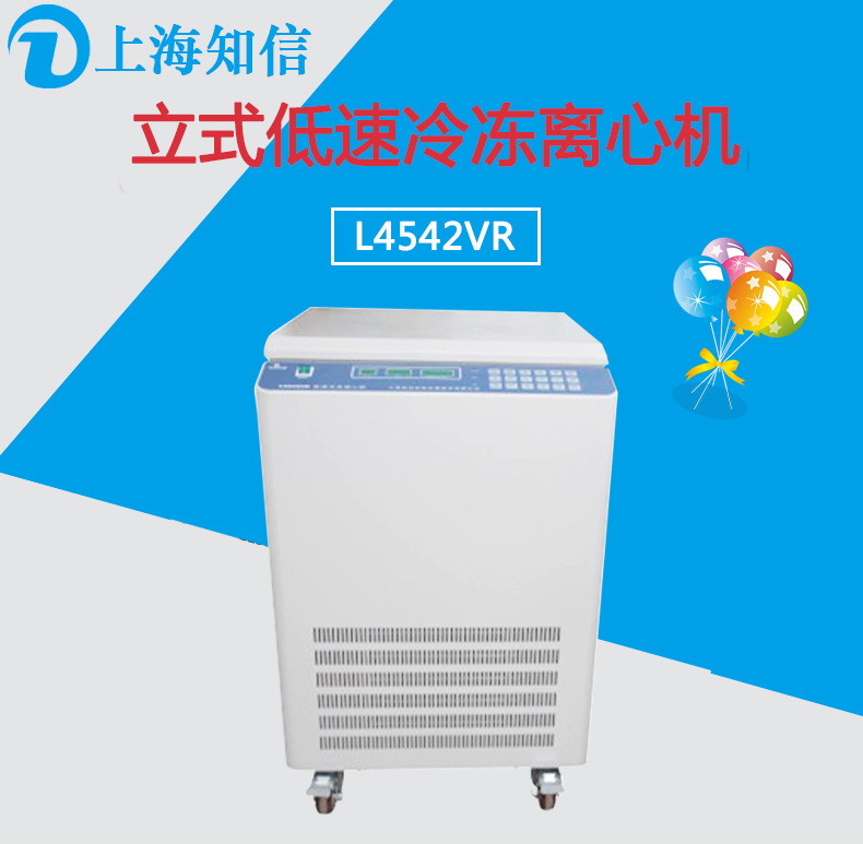 上海知信离心机 实验室离心机 低速冷冻离心机 L4542VR离心机示例图1