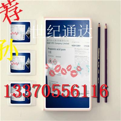 扬子巴斯夫丙酸DMPT 99.5价格,济南仓库现货罐车发送示例图1
