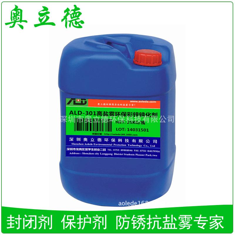 ALD-301彩锌钝化剂 高盐雾钝化剂 镀锌钝化剂 三价铬钝化剂