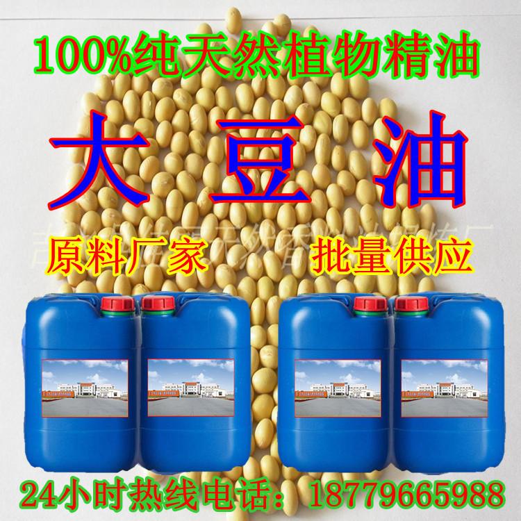 厂家大豆单方精油批发纯天然植物大豆精油供应