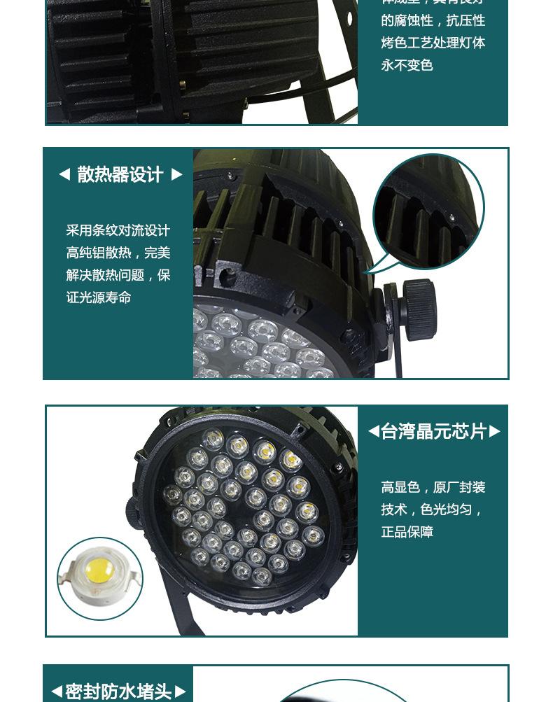 厂家直销室外防水 圆形18/36/54W大功率LED投光灯聚光LED舞台灯示例图4