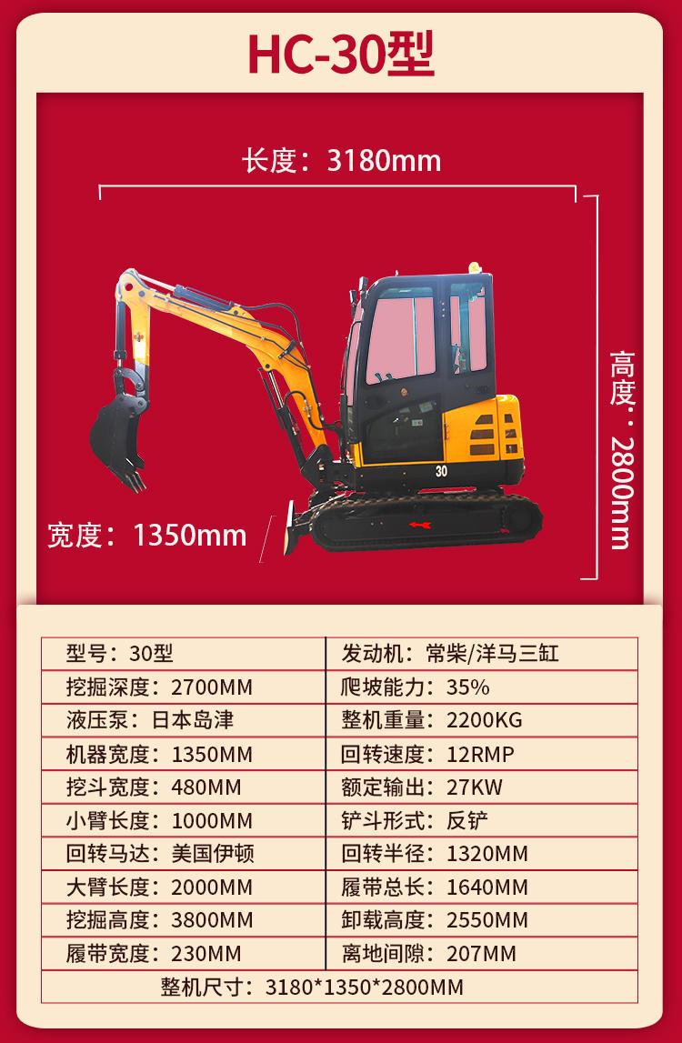 3万小型挖掘机 迷你微型挖掘机价格 小挖掘机 果园种植 洋马小型挖掘机价格示例图24