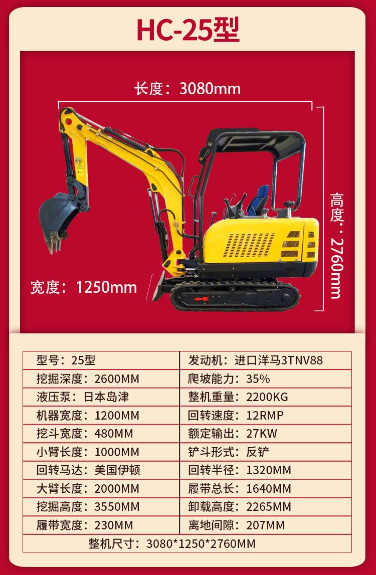 3万小型挖掘机 迷你微型挖掘机价格 小挖掘机 果园种植 洋马小型挖掘机价格示例图23