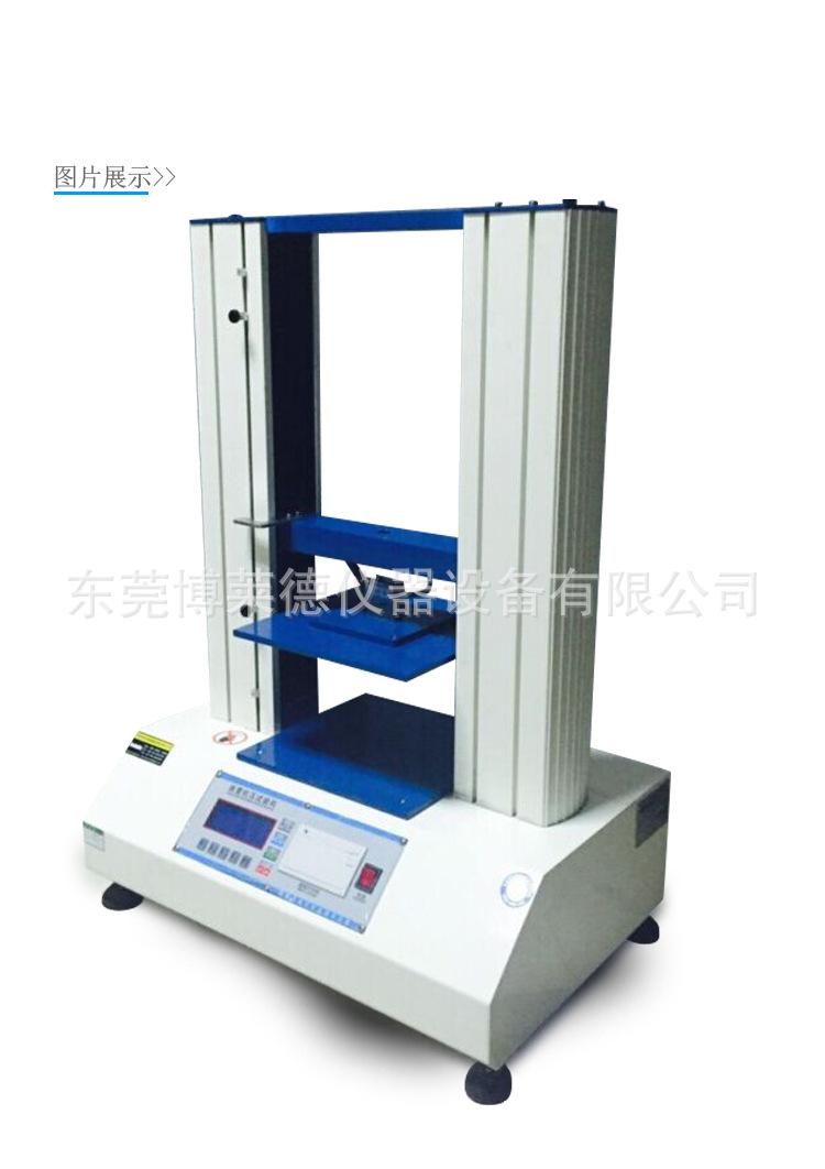 博萊德 BLD-602 中山紙箱微電腦壓力強度試驗機紙板紙箱抗壓力測試機器示例圖12