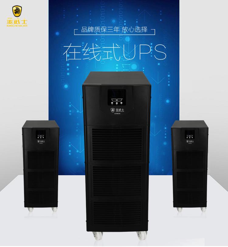 金武士UPS电源 ST6KS UPS不间断电源 6KVA负载4800W 长机外接电池 现货供应示例图1