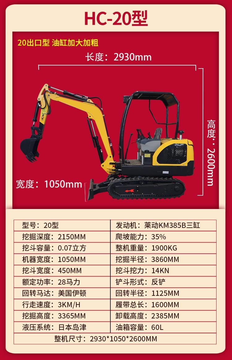 3万小型挖掘机 迷你微型挖掘机价格 小挖掘机 果园种植 洋马小型挖掘机价格示例图20