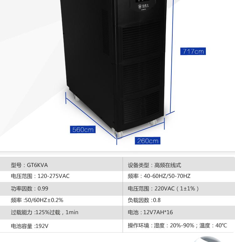 金武士UPS电源 ST6KS UPS不间断电源 6KVA负载4800W 长机外接电池 现货供应示例图7
