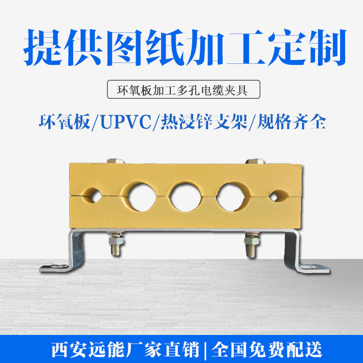 强电井预分支电缆固定支架与四孔电缆夹具生产加工示例图5