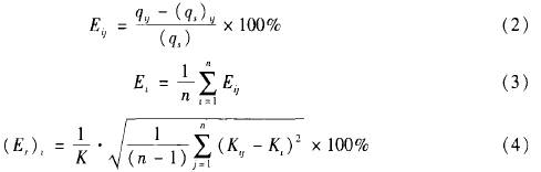 便攜式超聲波流量計 水利超聲波流量計 太倉在線校準大口徑水流量計示例圖17