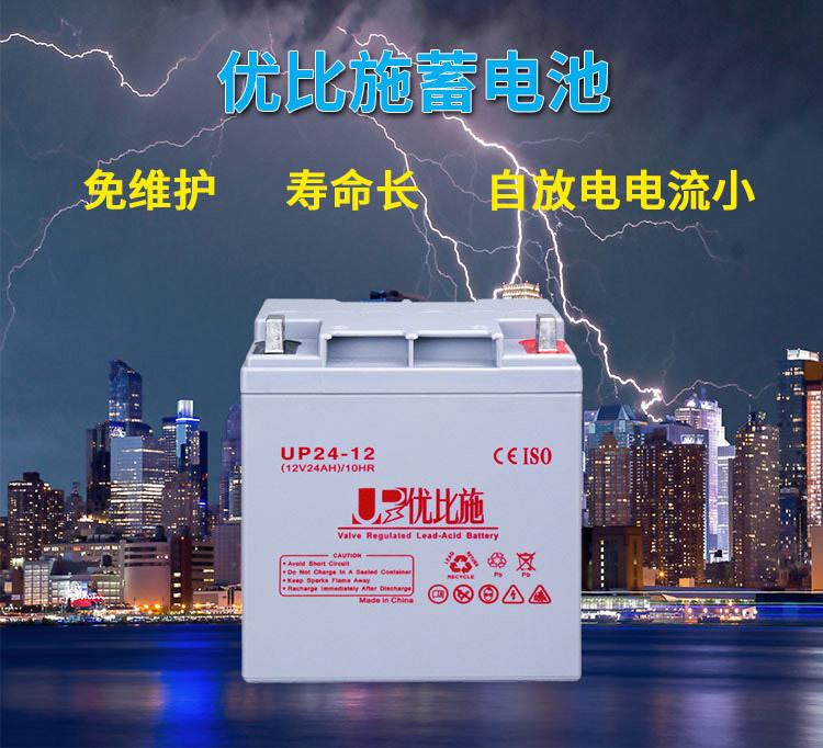 厂家直销 优比施上海嘉定12V铅酸蓄电池12v24ah监控ups铅酸蓄电池示例图1