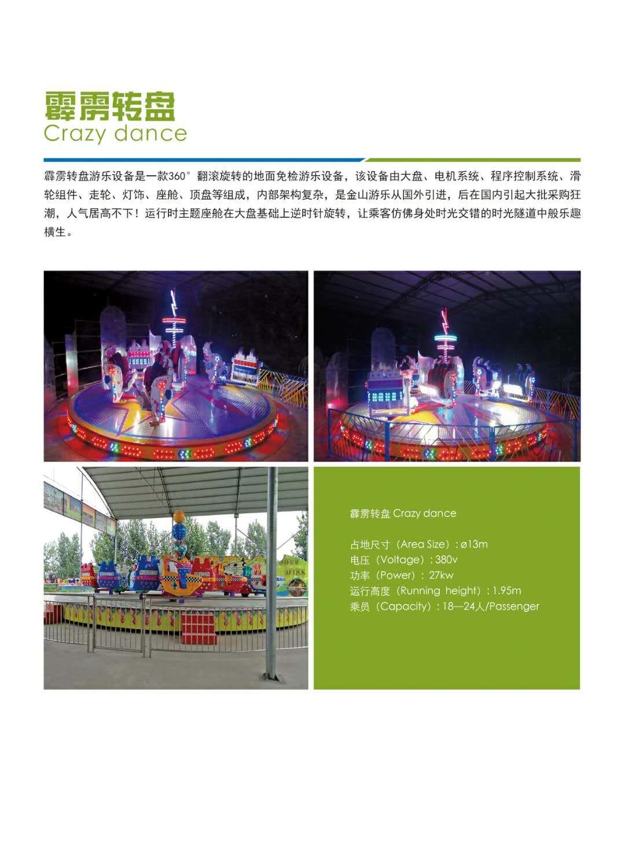 新款16座豪华转马夜景图片 儿童游乐设备旋转木马大洋生产厂家示例图26