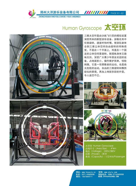 新款16座豪华转马夜景图片 儿童游乐设备旋转木马大洋生产厂家示例图54