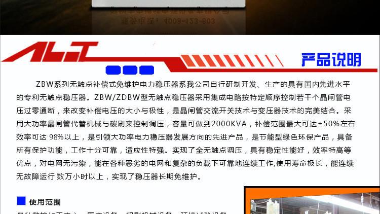 江苏山崎马扎克MAZAK系列机床稳压器30KW/40KW/50KW 三相分调式稳压电源ZBW-50KVA示例图14