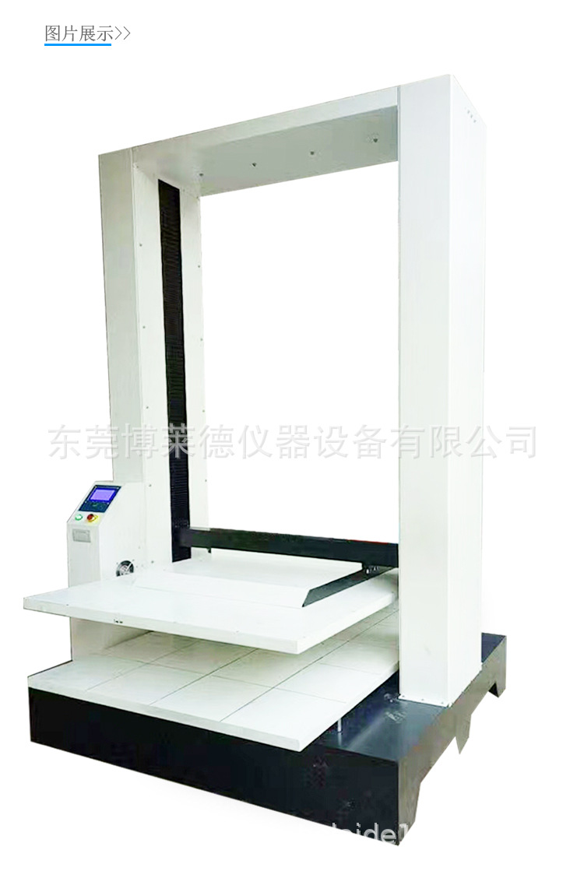 博萊德 BLD-602 中山紙箱微電腦壓力強度試驗機紙板紙箱抗壓力測試機器示例圖15