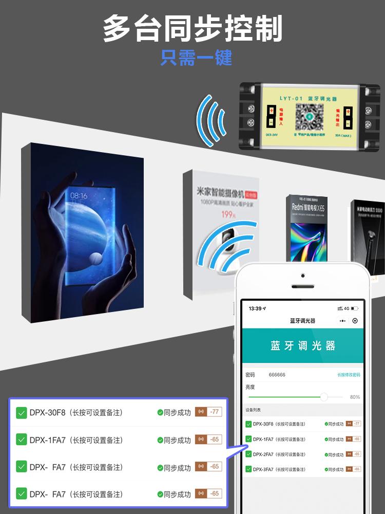 厂家直销,蓝牙调光器,手机控制,LED调光器示例图5