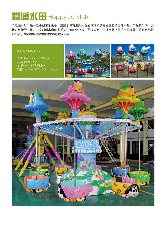 2020惊险刺激疯狂旋转飓风飞椅 郑州24座飓风飞椅大洋游乐生产厂家示例图19