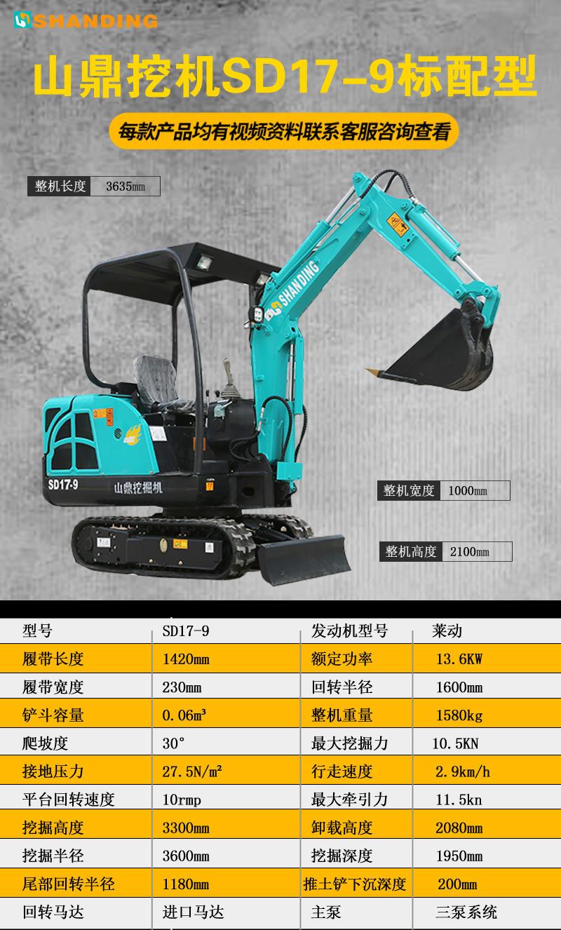 厂家出售17型挖掘机挖鱼塘的履带小挖机农用小勾机示例图10