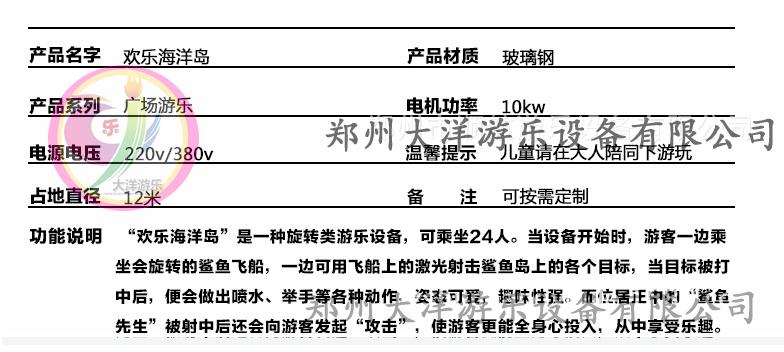 郑州大洋专业生产逍遥水母游乐设备 公园精品游乐8臂旋转逍遥水母示例图17