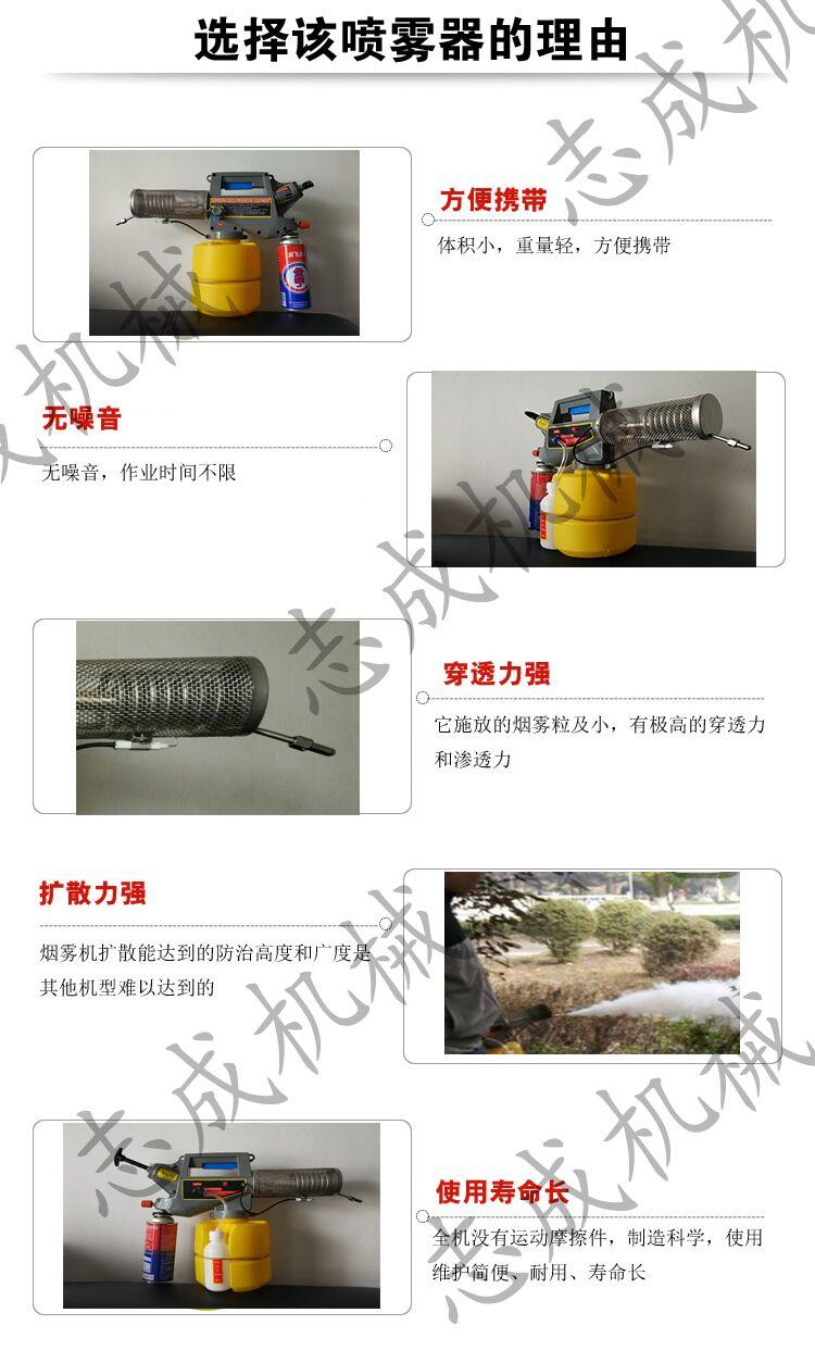 热销 手持热力烟雾机 脉冲式小烟雾机 消杀灭蚊虫烟雾机2L 志成机械示例图8