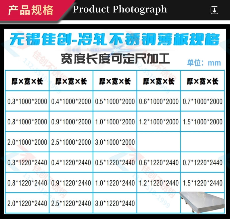 無錫佳創316L不銹鋼板價格 熱軋316L不銹鋼報價 今日31603不銹鋼板價格示例圖18