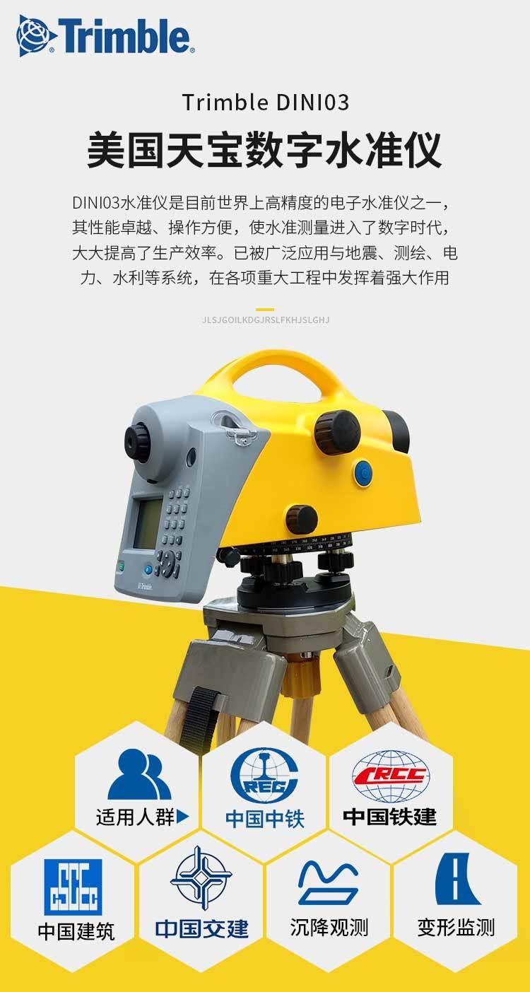 美国天宝dini03电子水准仪Trimble数字水准仪高精度 DINI03水准仪 天宝数字水准仪示例图1