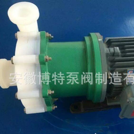 安徽博特泵閥生產廠商      磁力泵 化工流程泵 CQB40-25-160F 氟塑料磁力泵