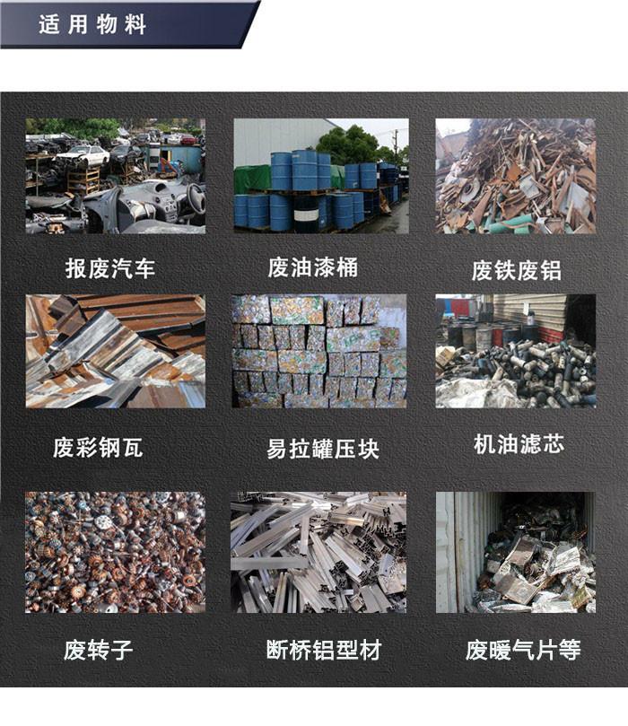 废铁破碎机生产厂家 800-3000型废钢铁粉碎机 废钢破碎线 诺德机械制造示例图3